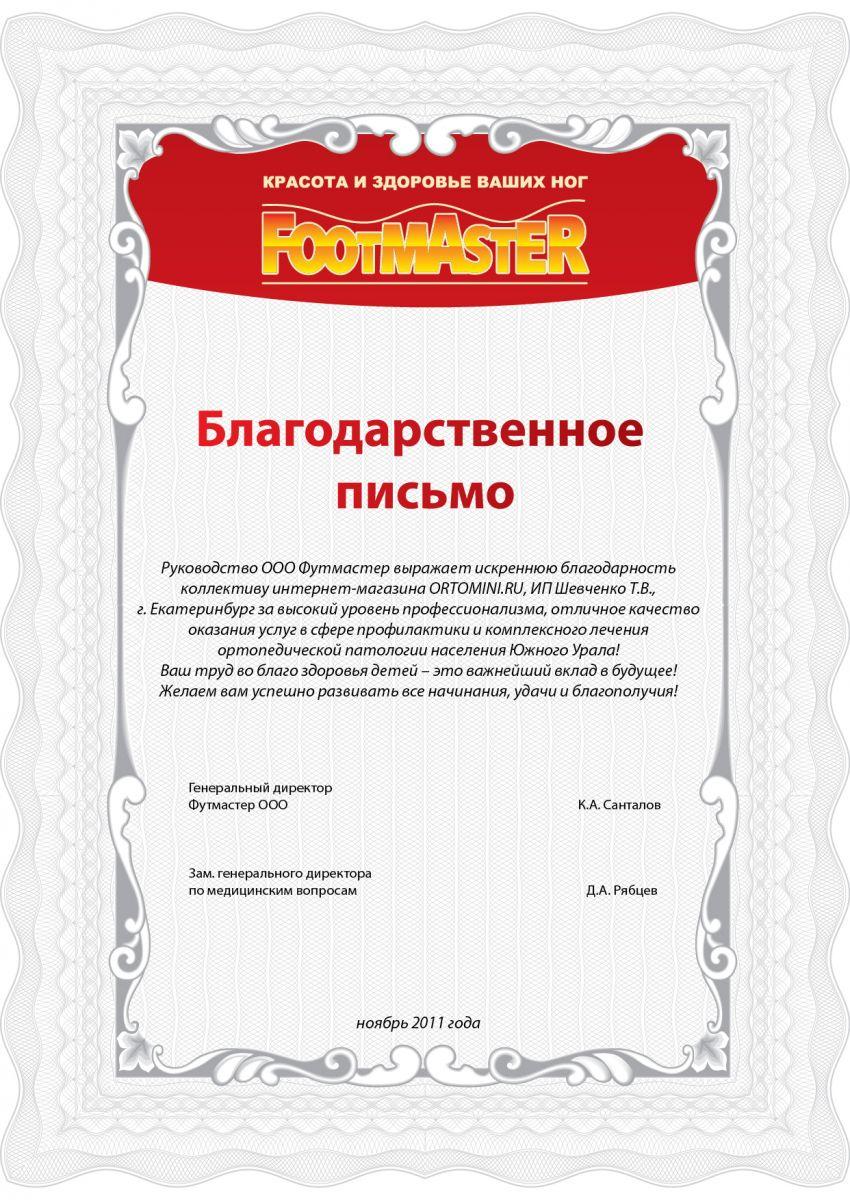 Отзывы, сертификаты Ортомини