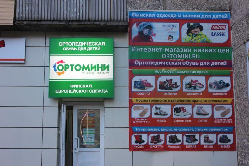 Магазин Ортомини, Уралмаш