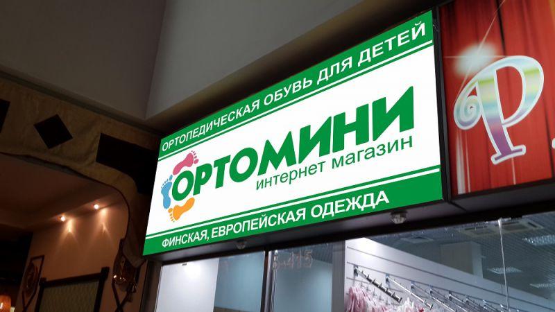 Магазин Ортомини, Мегаполис