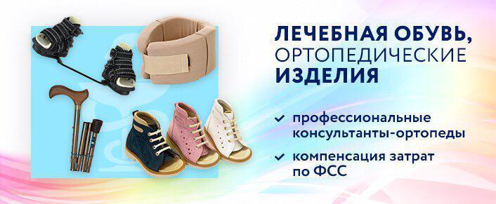 4196558aef0f Ортопедическая обувь, детская обувь, детская ортопедическая обувь ...