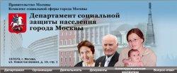 Соцзащита Москвы